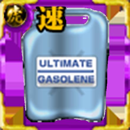 アルティメイトガソリン【速】の画像