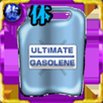 アルティメイトガソリン【体】のアイコン