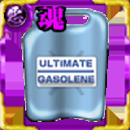 アルティメイトガソリン【闘魂】のアイコン