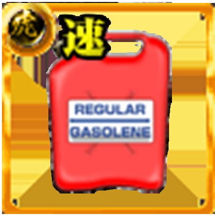 レギュラーガソリン【速】のアイコン