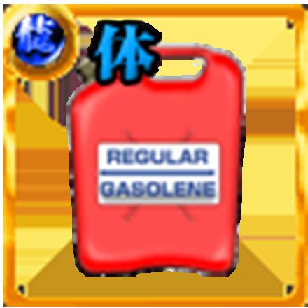 アルティメイトガソリン【体】の画像