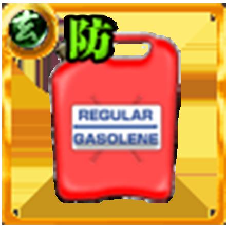 アルティメイトガソリン【防】の画像
