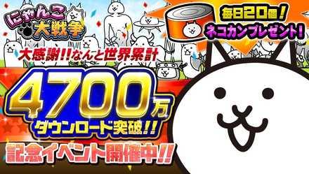 4700万ダウンロード記念イベント.jpg
