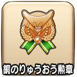 銅のりゅうおう勲章