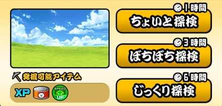 ガマトト探検隊時間.jpg