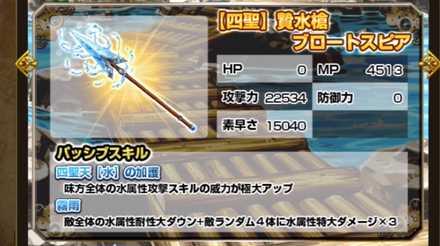 蒼空輝きしは伝説の武具-四聖天篇- 第参章 限定装備.jpg