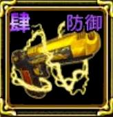 紫電肆式【盾】の画像