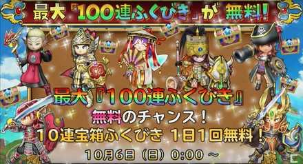 100連続無料.jpg