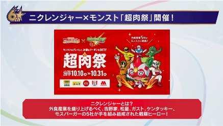 ニクレンジャー×モンスト「超肉祭」開催
