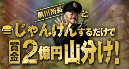黒川所長アイキャッチ画像