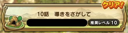 ストーリー1章10話