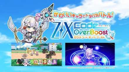 Z/X Code OverBoost(ゼクス コード オーバーブースト)