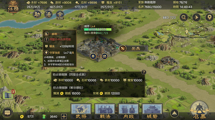 同盟攻城画像
