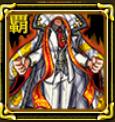 白龍帝のジャケットの画像