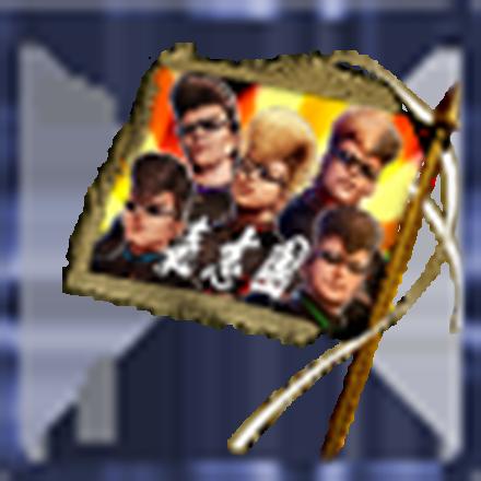 氣志團コラボ記念旗【Ver.2】の画像