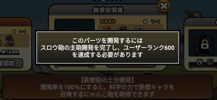 にゃんこ砲開発.jpg