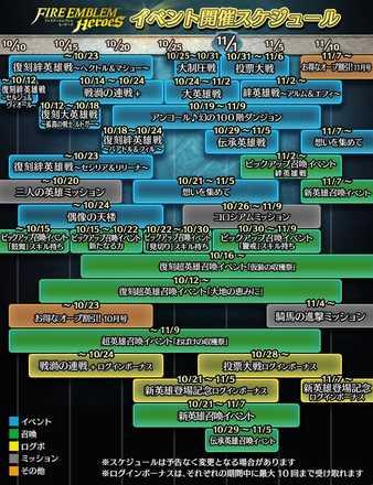 10月〜11月のイベントスケジュール画像