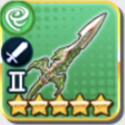 碧竜剣テンペスト・ゼロの画像
