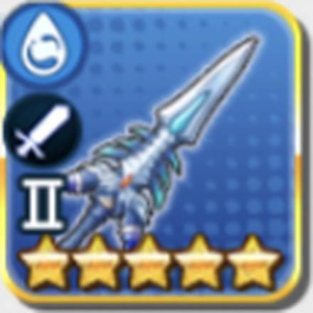 青竜剣アクア・ゼロの画像