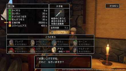 王者の剣の購入の画像