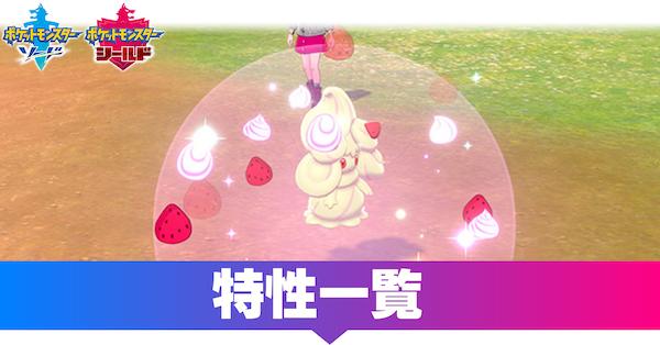 ポケモン 剣 盾 図鑑 一覧