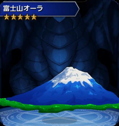 富士山オーラの画像