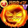 ハロウィン魔晄石・Vのアイコン