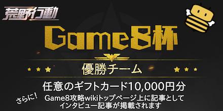 荒野行動 Game8杯