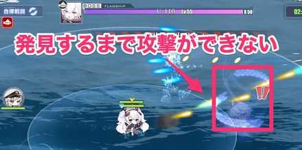 潜水艦を発見状態にする
