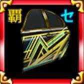 イクリール【D】レア7の画像