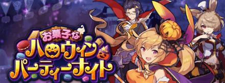 お菓子なハロウィンパーティナイト【復刻】画像