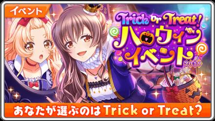 Trick or Treat!ハロウィンイベント2019の画像