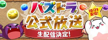 公式放送 生配信決定!の最新情報まとめ.jpg