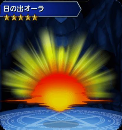 日の出オーラの画像