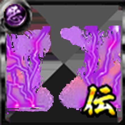 【伝】雷【紫】の画像