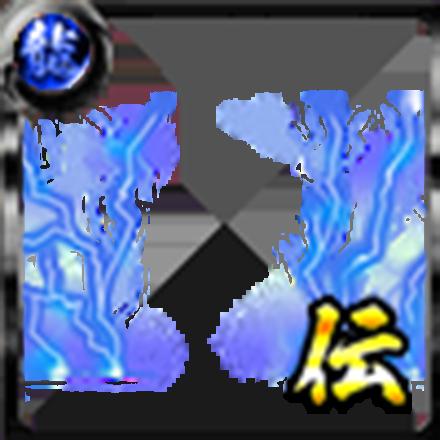 【伝】雷【青】のアイコン