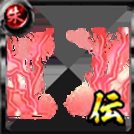 【伝】雷【赤】の画像