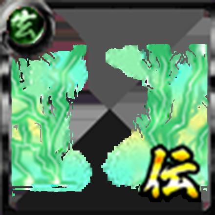 【伝】雷【緑】の画像