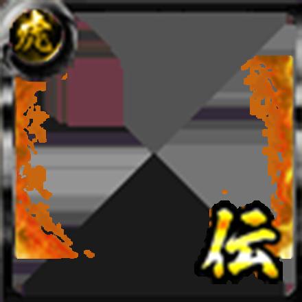 【伝】火柱【黄】の画像