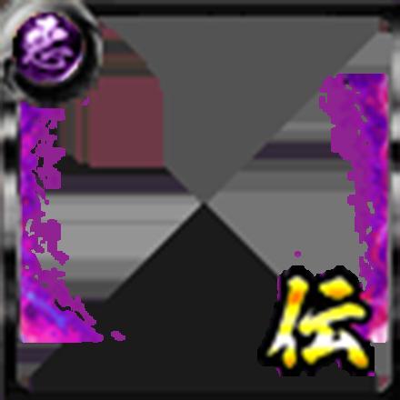【伝】火柱【紫】の画像