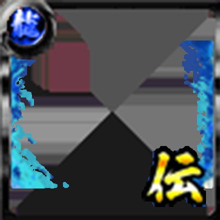 【伝】火柱【青】の画像