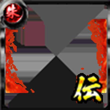 【伝】火柱【赤】の画像