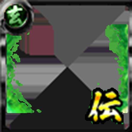 【伝】火柱【緑】の画像