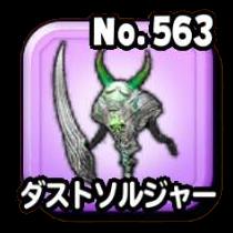 ダストソルジャー(緑)