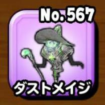 ダストメイジ(緑)