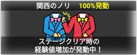 関西のノリ.jpg