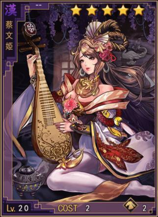 蔡文姫の画像