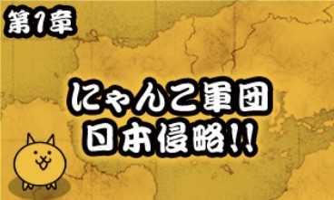 日本編(第1章).jpg