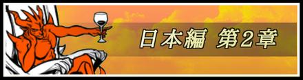 日本編2章バナー.png
