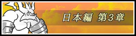 日本編3章バナー.png